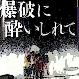 電流爆破に酔いしれたのは大仁田長与だけではない!観客も酔いしれた