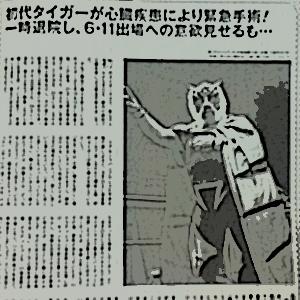 初代タイガーマスクが狭心症によりを無念の欠場!復帰の目処立たず!