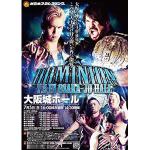 新日本プロレスが21年ぶりに大阪城ホールに帰ってきた!