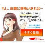好きを仕事にする!新日本プロレスが映像編集職社員募集中!