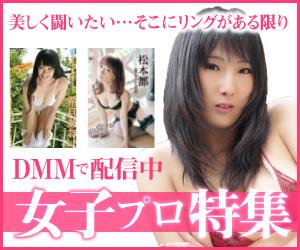 女子プロレスラーのイメージDVD動画をまとめて視聴した