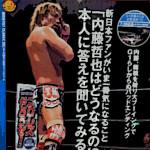 内藤哲也が棚橋弘至から勝利!G1クライマックス制覇までトランキーロ!