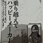 週刊プロレス ヒューマンストーリー希月あおい