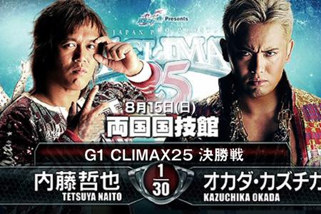G1クライマックス25決勝戦