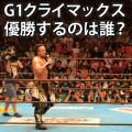 新日本プロレスG1クライマックス25後楽園ホールの結果から