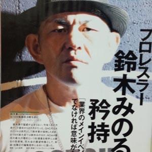 鈴木みのる/週刊プロレス1811号
