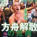 鈴木軍/プロレスリング・ノア