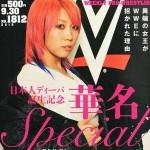現役WWEディーバ、ASUKA(アスカ)が週刊プロレスに登場