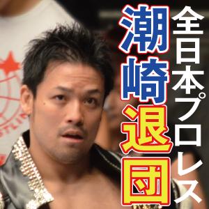 全日本プロレスのエース・潮崎が退団!