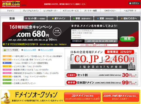 お名前.comのメインページ