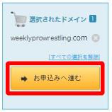 お名前.comのお申込みへ進む