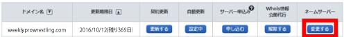 お名前.comのネームサーバ設定変更
