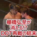 棚橋弘至が新日本プロレスのリングから消える!?DDT再戦の結末
