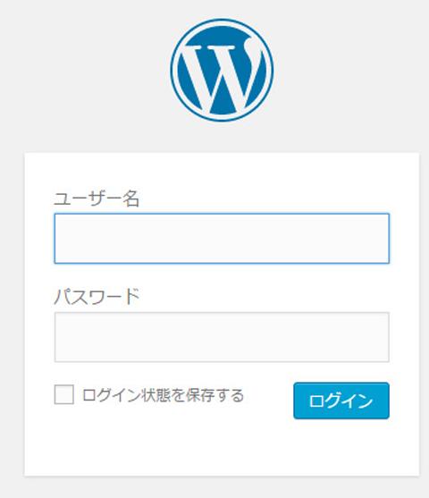 WordPress設定画面