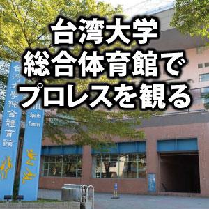 台湾大学総合体育館でプロレスを観る