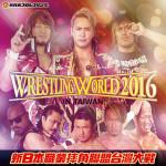 新日本プロレスが台北で試合を開催。台湾大学総合体育館をご案内!