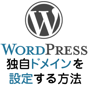 WordPressのアドレスを独自ドメインに変更する方法