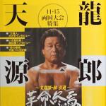 天龍源一郎対オカダ・カズチカの勝敗を週プロ編集部が予想