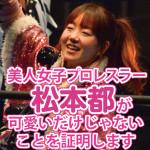 美人女子プロレスラー松本都が可愛いだけじゃないことを証明します