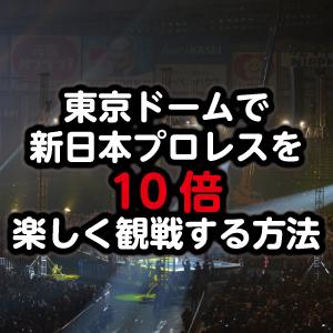 東京ドームで1月4日の新日本プロレスを10倍楽しく観戦する方法