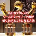 新日本プロレスのワールドタッグリーグ戦が盛り上がるようになる方法