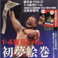 週刊プロレス東京ドーム号