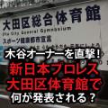木谷オーナーを直撃!新日本プロレス大田区体育館で何が発表される?