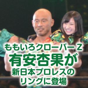 ももいろクローバーZ有安杏果が新日本プロレスのリングに登場