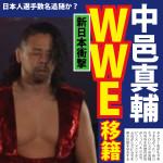 【ShinsukeNakamura】中邑真輔のWWE移籍はタイガー服部も予測できなかった?