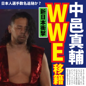 タイガー服部も予測できなかった?新日本プロレス中邑真輔のWWE移籍