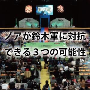 丸藤正道の黒い週末!ノアが鈴木軍に対抗するべく3つの可能性を探る