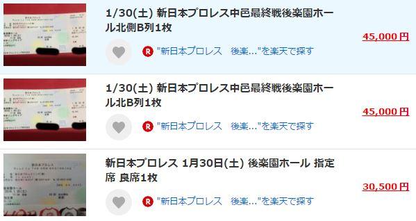 新日本プロレスチケット転売