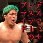 デスマッチレスラーはマルチプレイヤーだ!大日本プロレス心の叫び