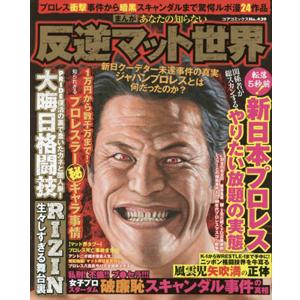 新日本プロレスやりたい放題の実態/あなたの知らない反逆マット世界