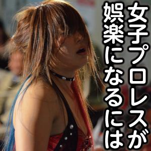 女子プロレス大賞の紫雷イオ「娯楽として浸透させたい」