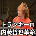 新日本プロレス新潟直前過ぎる結果予想!内藤哲也のトランキーロ革命