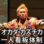 新日本プロレス大阪大会終了!オカダ・カズチカ体制が加速する