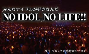 NO IDOL NO LIFE
