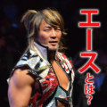 新日本プロレス棚橋弘至、エースと呼ばれる人は何をしているのか?