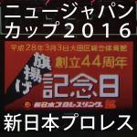 新日本プロレスニュージャパンカップの観戦記と結果と決勝の予想