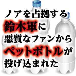 ノアを占拠する鈴木軍にファンからペットボトルが投げ込まれた