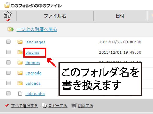 ロリポップでWEBサーバー移設後、WordPressに入れないときの対処法