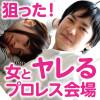 狙った女性とヤレるプロレス会場ベスト5東京編【完全版】