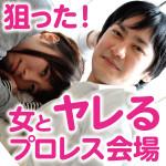 狙った女とセックスできるプロレス会場ベスト5東京編【完全版】