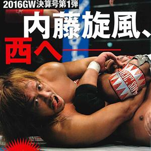 これからの新日本プロレスのタイトルの話をしよう