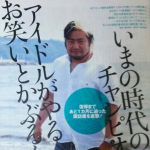 最強プロレスラー諏訪魔が全日本プロレスで復帰!三冠王者に挑戦状