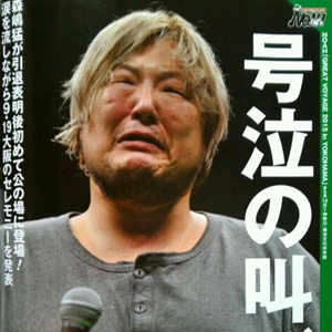さようなら、ノア森嶋猛が引退!セレモニー撤回中止!
