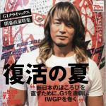 G1クライマックス開幕直前!棚橋弘至が語る現在の新日本プロレス