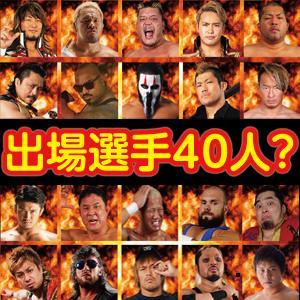 もしも新日本G1クライマックスの出場選手数を40人だったら?