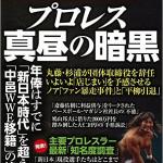 プロレスラーの知名度をあげる3つの方法/宝島プロレス真昼の暗黒